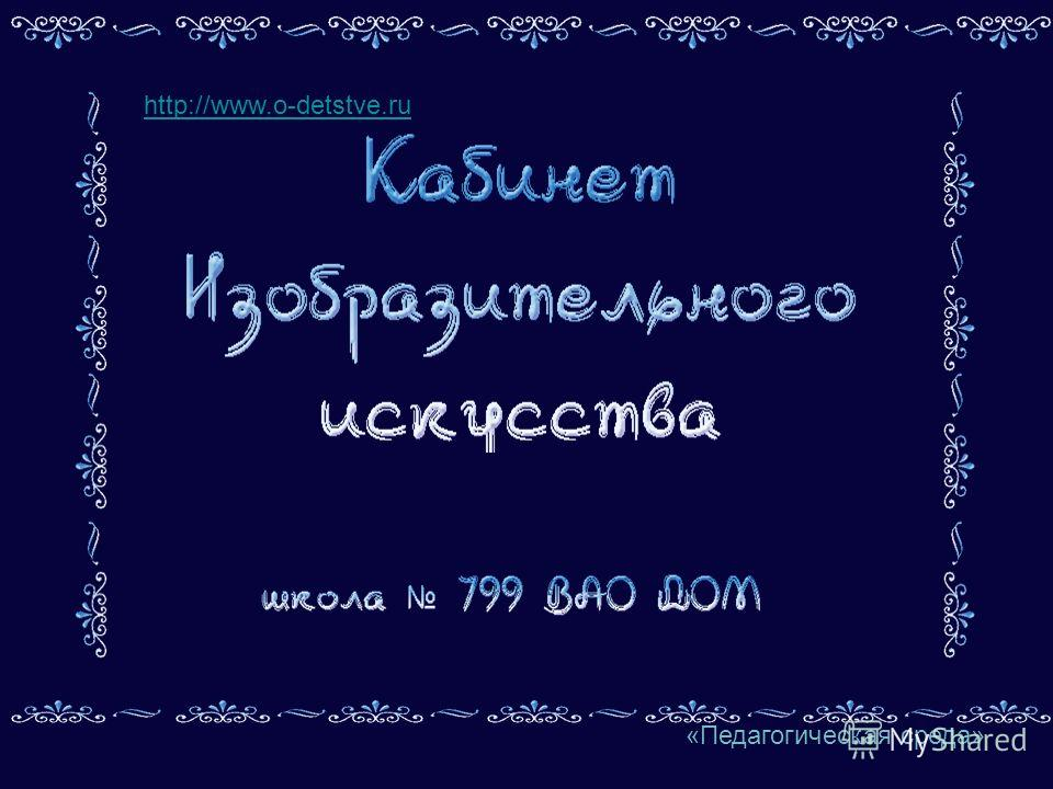 http://www.o-detstve.ru «Педагогическая среда»