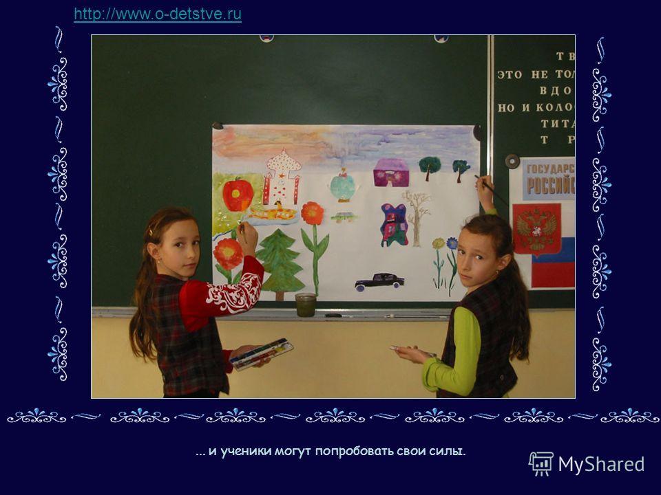 ... и ученики могут попробовать свои силы. http://www.o-detstve.ru