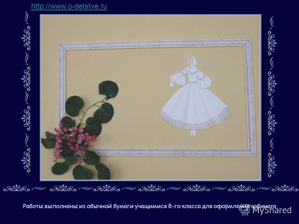 Работы выполнены из обычной бумаги учащимися 8-го класса для оформления кабинета http://www.o-detstve.ru