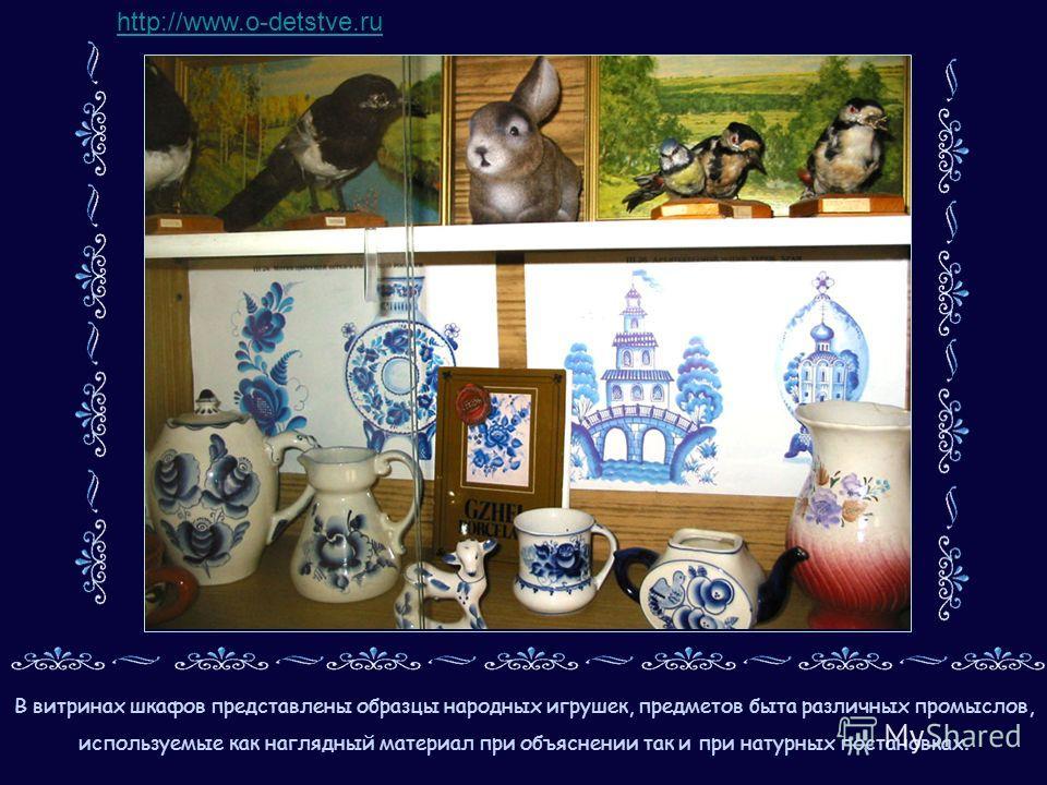 В витринах шкафов представлены образцы народных игрушек, предметов быта различных промыслов, используемые как наглядный материал при объяснении так и при натурных постановках. http://www.o-detstve.ru