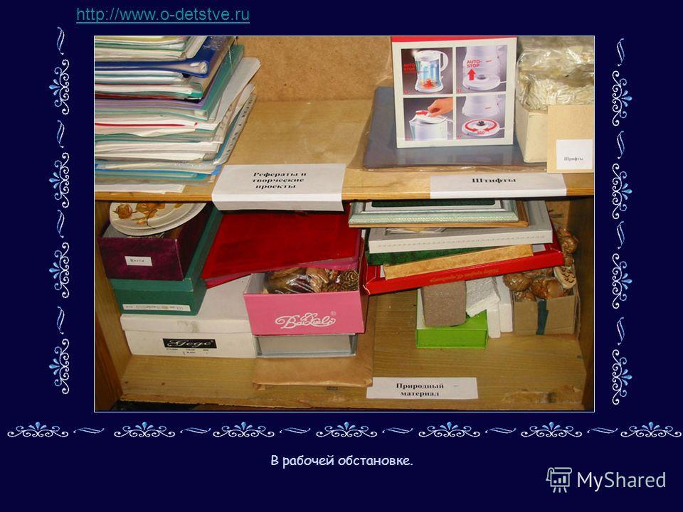 В рабочей обстановке. http://www.o-detstve.ru