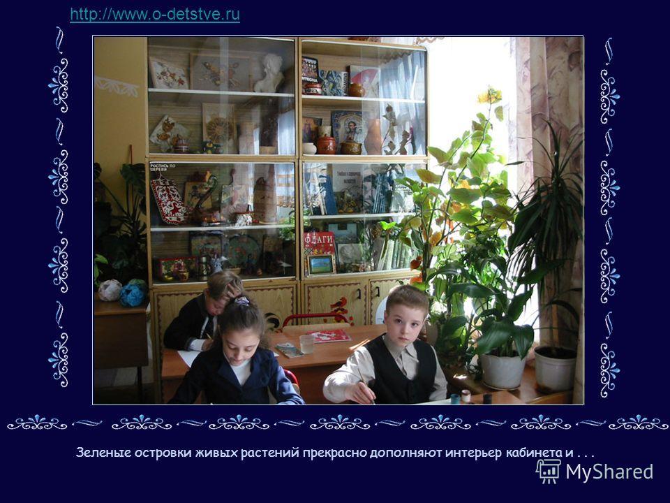 Зеленые островки живых растений прекрасно дополняют интерьер кабинета и... http://www.o-detstve.ru