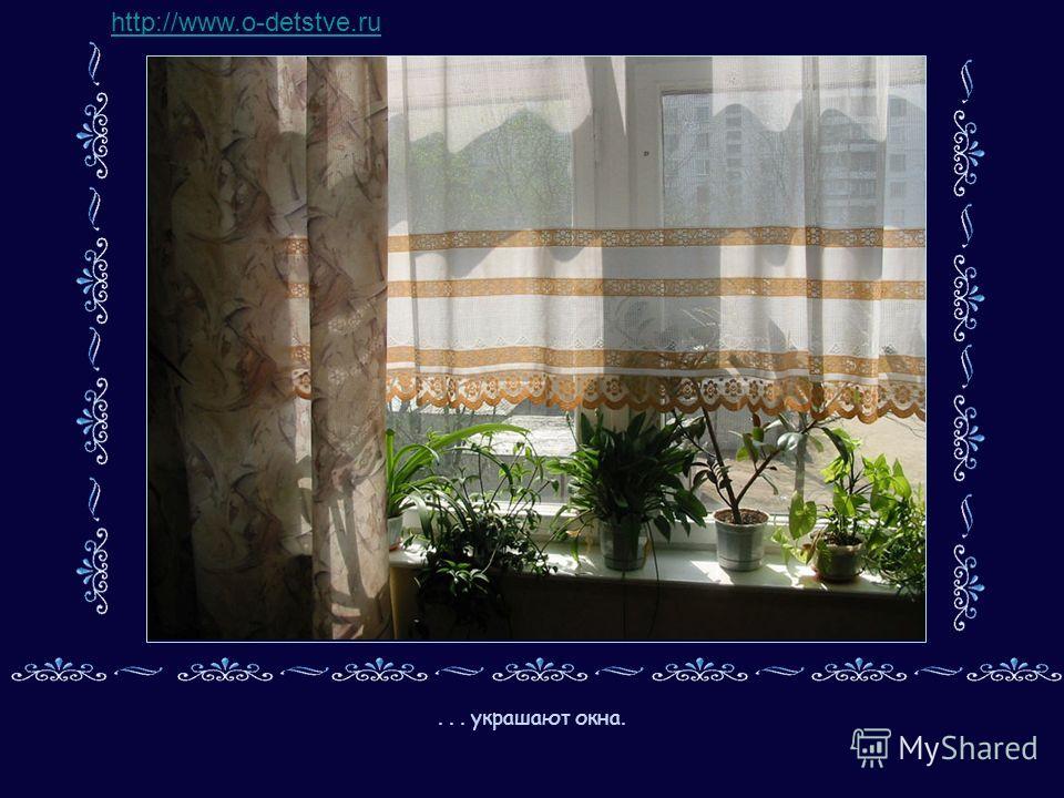 ... украшают окна. http://www.o-detstve.ru
