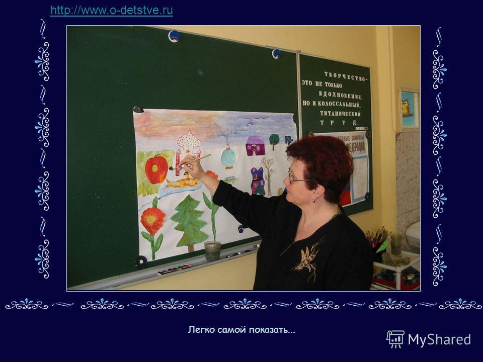 Легко самой показать... http://www.o-detstve.ru