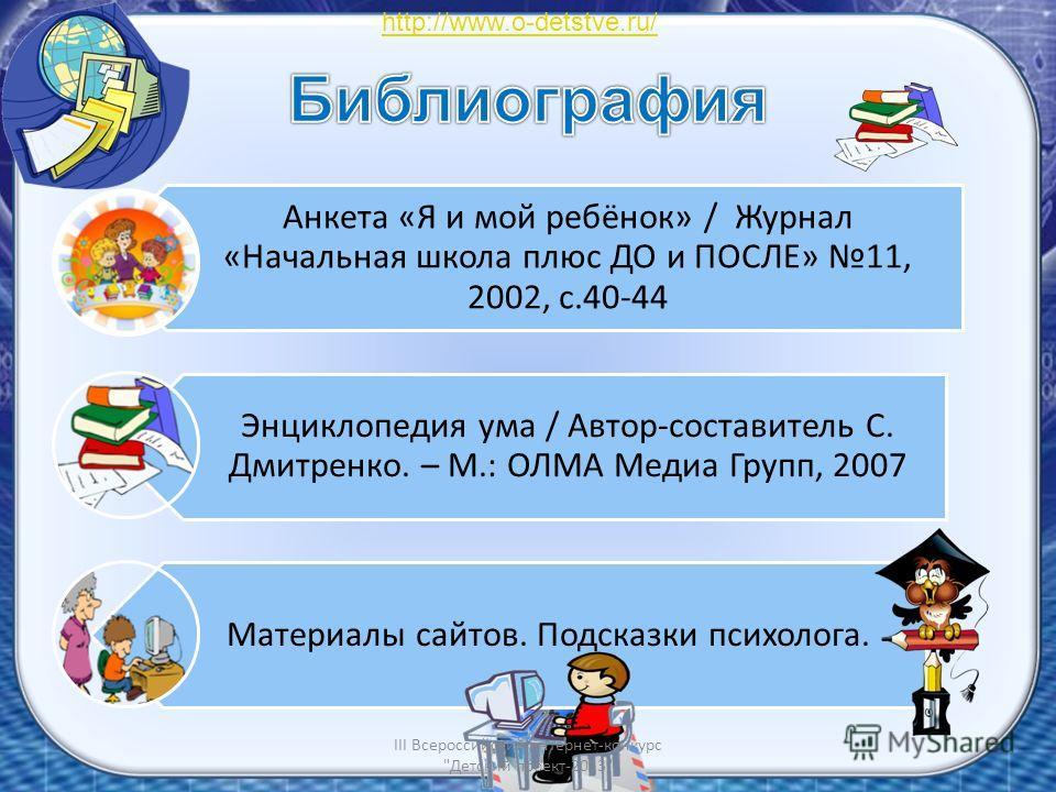 «Какими дети рождаются, это ни от кого не зависит, но, чтобы они путём правильного воспитания сделались хорошими, - это в нашей власти!» III Всероссийский интернет-конкурс Детский проект-2013 http://www.o-detstve.ru/