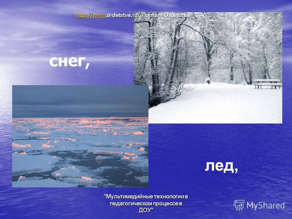 Мультимедийные технологии в педагогическом процессе в ДОУ снег, лед, http://wwwhttp://www.o-detstve.ru//Портал«О детстве» http://www