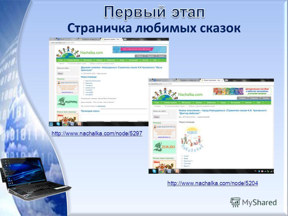 http://www.nachalka.com/node/5204 http://www.nachalka.com/node/5297 Страничка любимых сказок