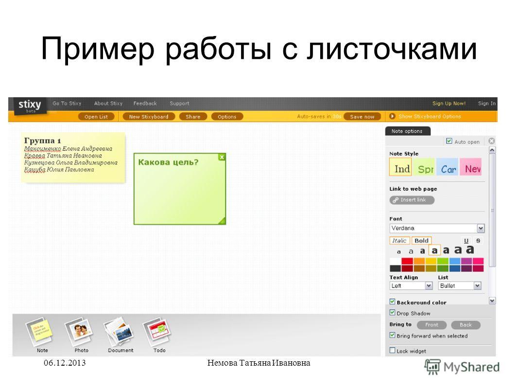 Пример работы с листочками 06.12.2013Немова Татьяна Ивановна