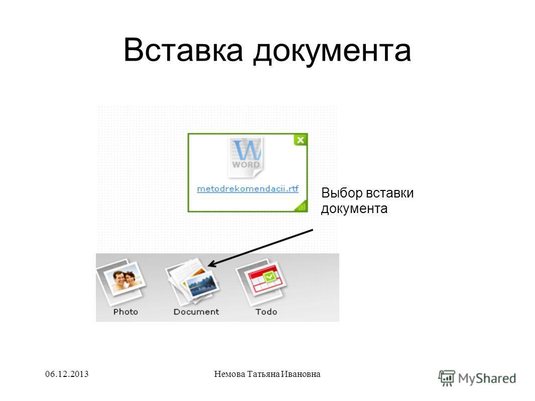 Вставка документа Выбор вставки документа 06.12.2013Немова Татьяна Ивановна