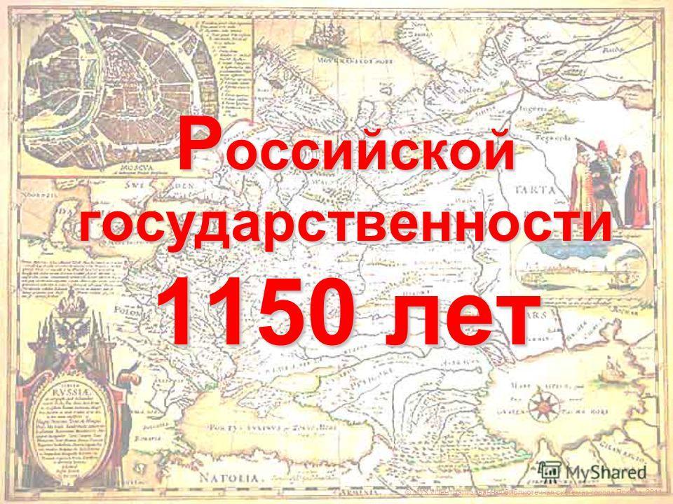 © МУК «Централизованная библиотечная система» города Пскова, 2011 Р оссийской государственности 1150 лет