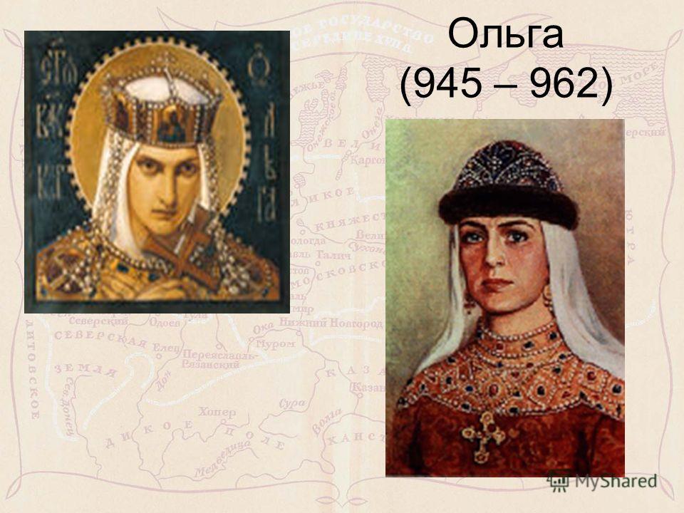 Ольга (945 – 962)