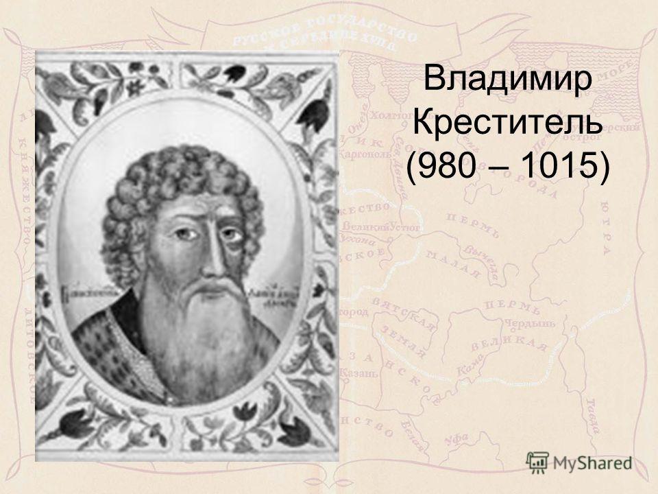 Владимир Креститель (980 – 1015)
