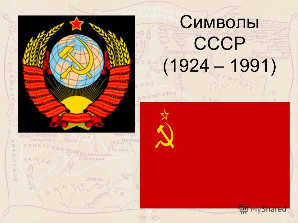 Символы СССР (1924 – 1991)