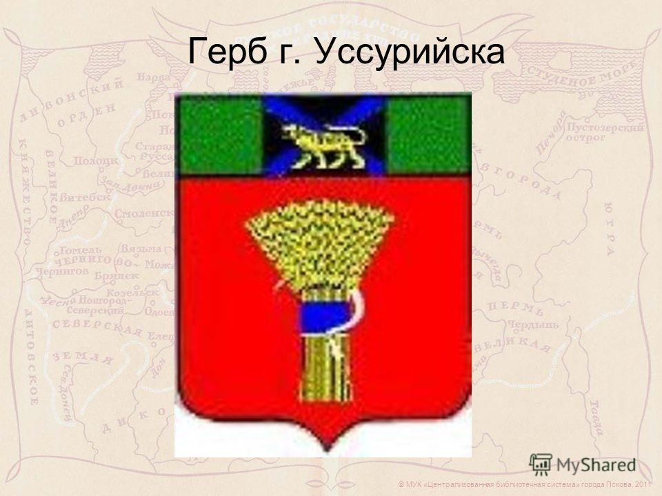 © МУК «Централизованная библиотечная система» города Пскова, 2011 Герб г. Уссурийска