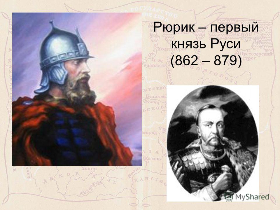 Рюрик – первый князь Руси (862 – 879)