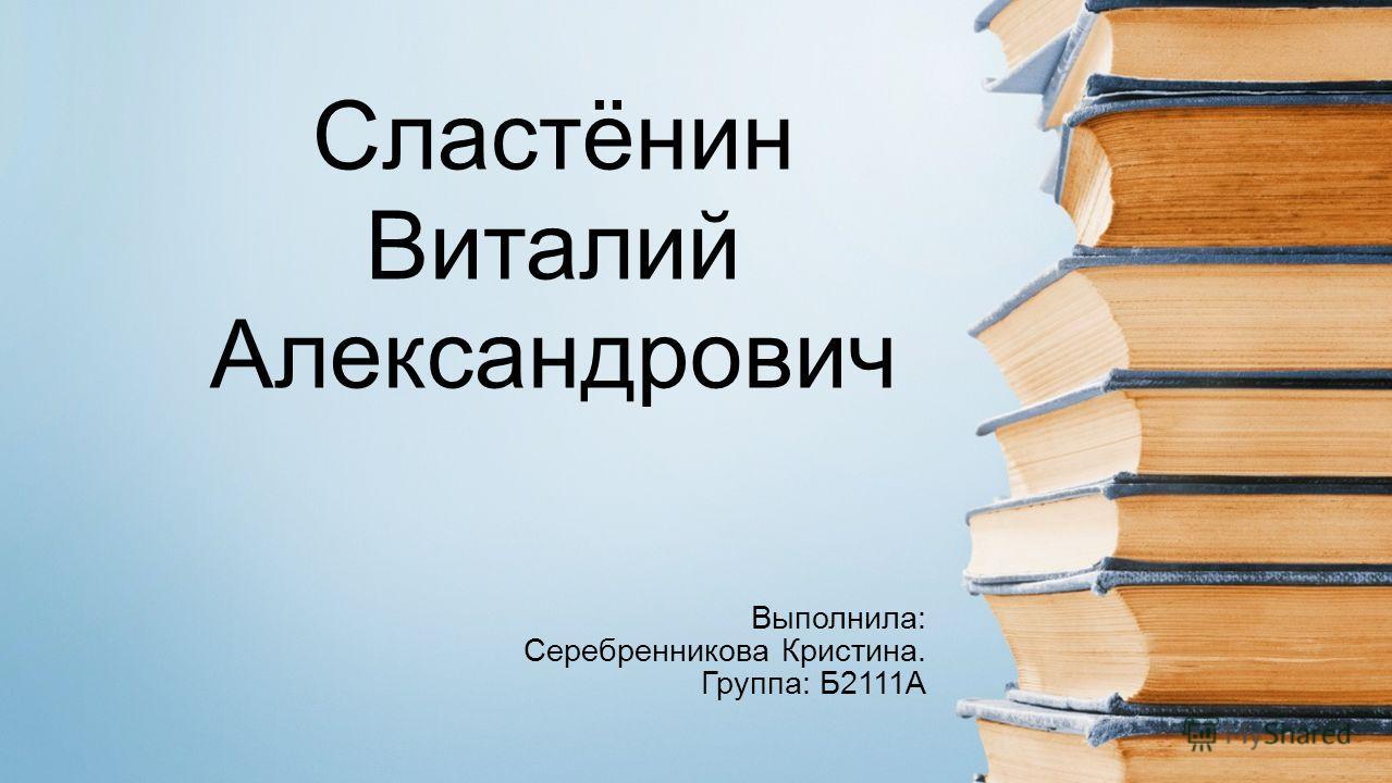 Выполнила: Серебренникова Кристина. Группа: Б2111А Сластёнин Виталий Александрович