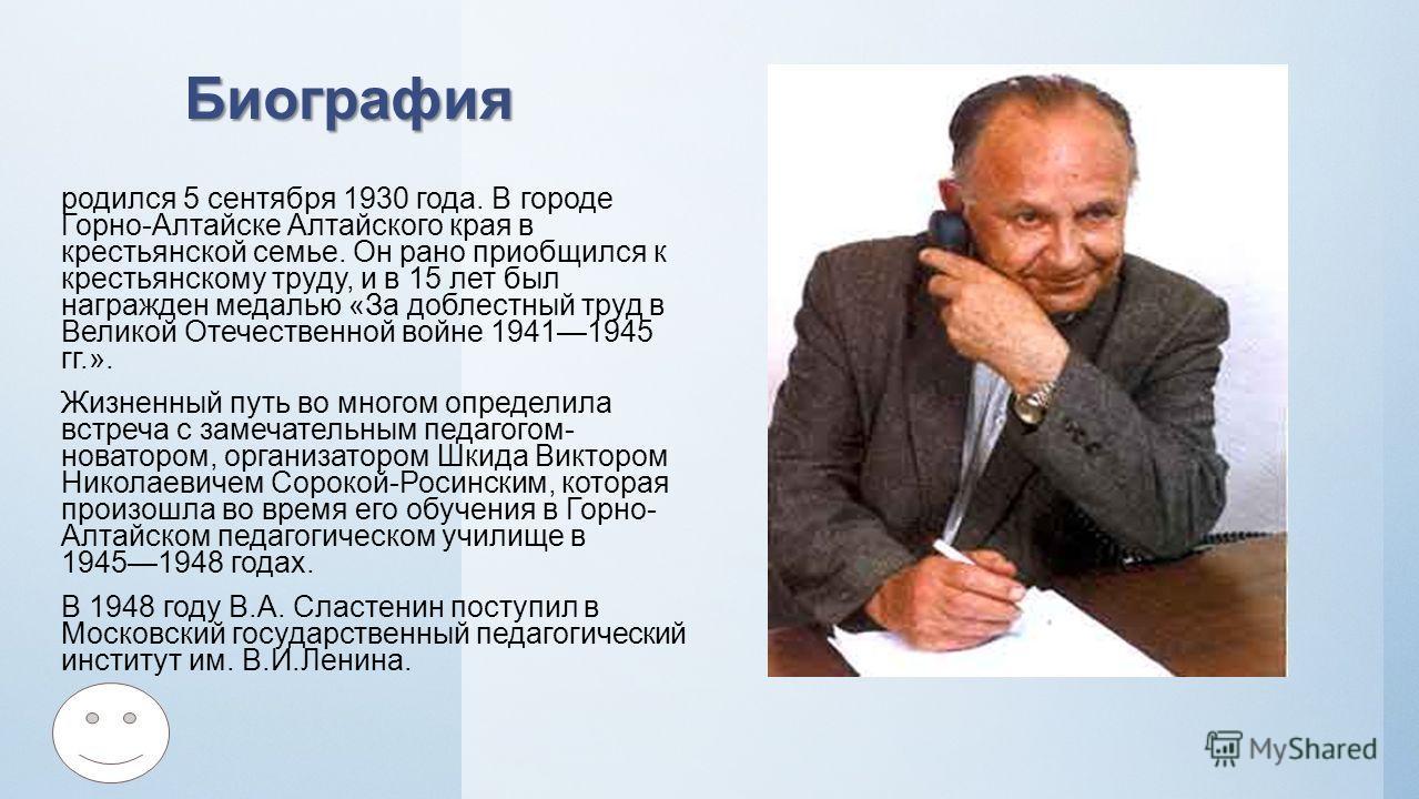 Биография родился 5 сентября 1930 года. В городе Горно-Алтайске Алтайского края в крестьянской семье. Он рано приобщился к крестьянскому труду, и в 15 лет был награжден медалью «За доблестный труд в Великой Отечественной войне 19411945 гг.». Жизненны