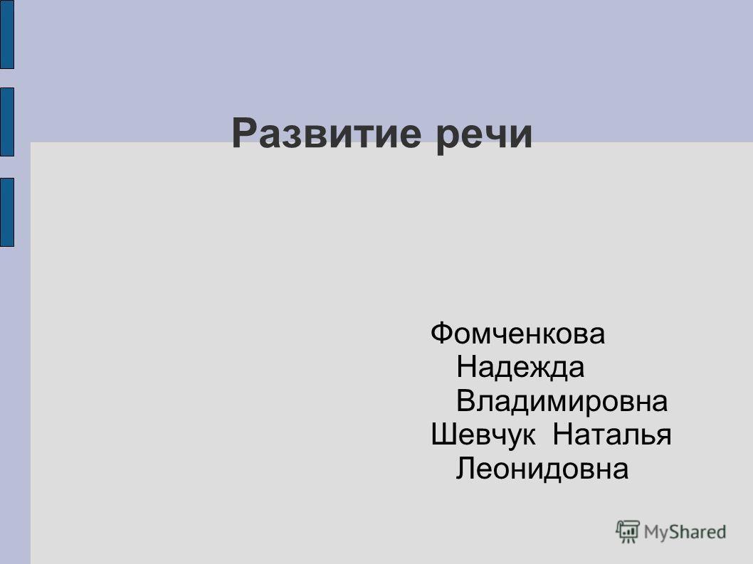 Развитие речи Фомченкова Надежда Владимировна Шевчук Наталья Леонидовна