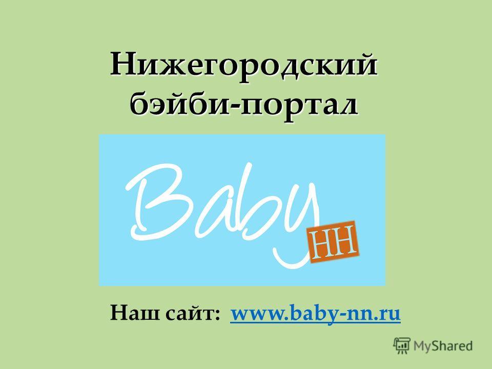 Нижегородскийбэйби-портал Наш сайт: www.baby-nn.ruwww.baby-nn.ru