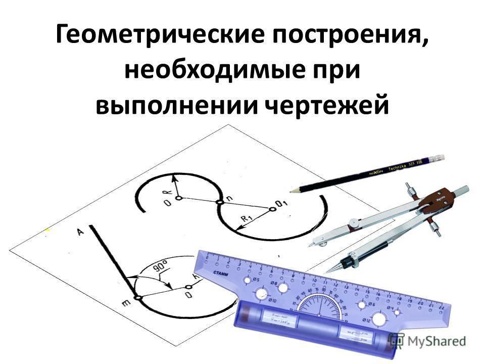 Геометрические построения, необходимые при выполнении чертежей
