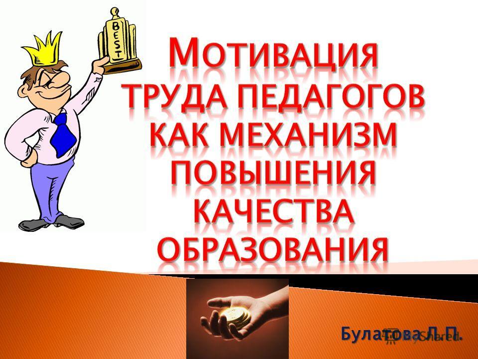 Булатова Л.П.