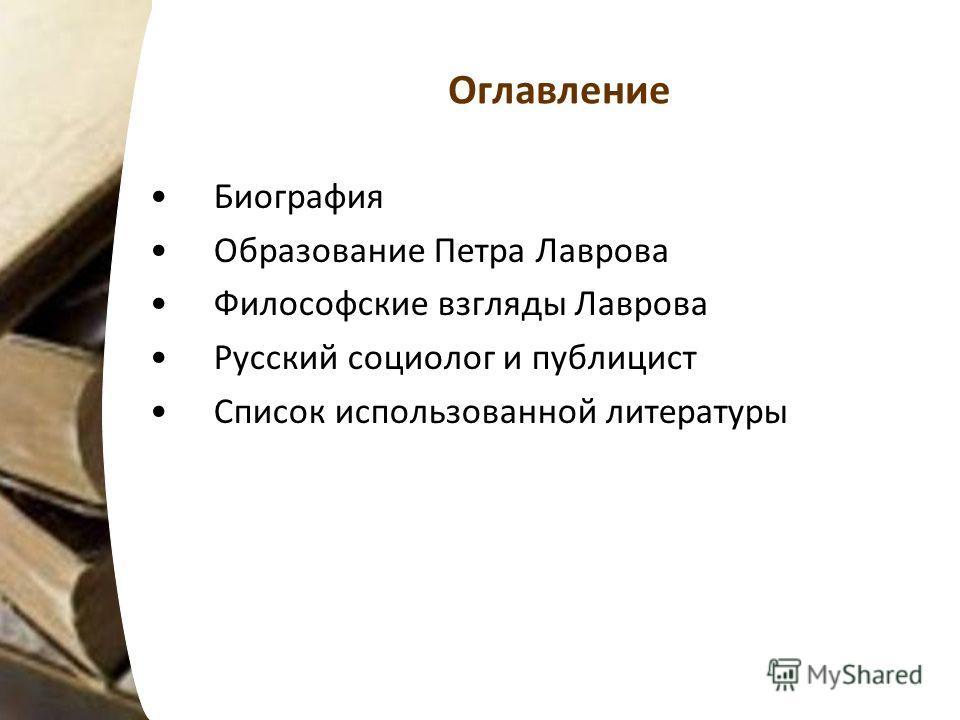 Оглавление Биография Образование Петра Лаврова Философские взгляды Лаврова Русский социолог и публицист Список использованной литературы