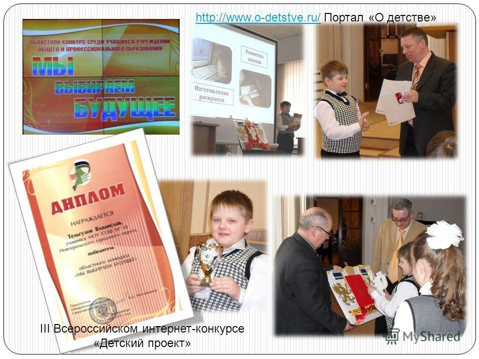 http://www.o-detstve.ru/http://www.o-detstve.ru/ Портал «О детстве» III Всероссийском интернет-конкурсе «Детский проект»