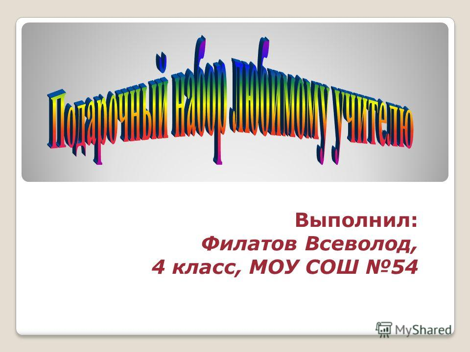 Выполнил: Филатов Всеволод, 4 класс, МОУ СОШ 54