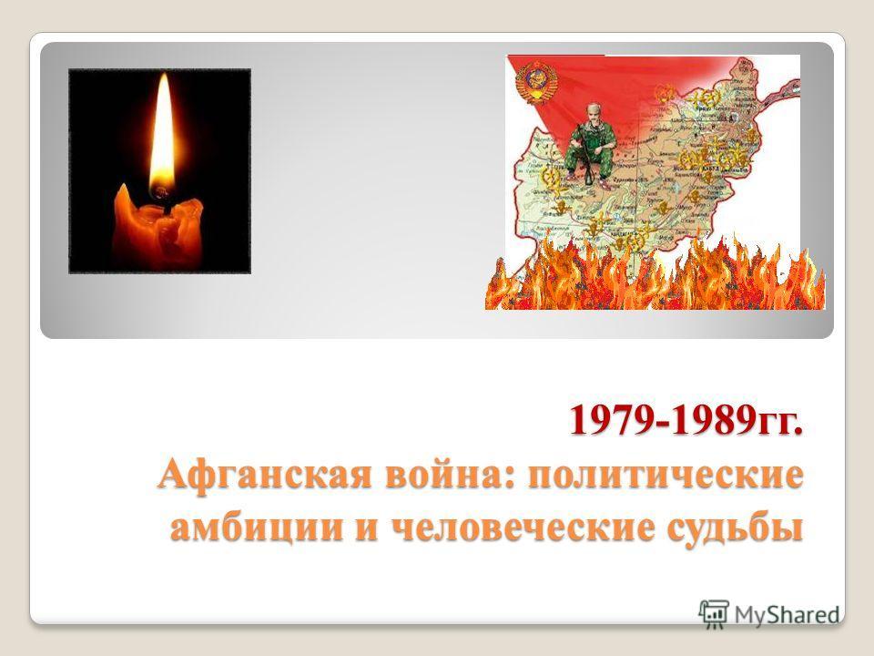 1979-1989гг. Афганская война: политические амбиции и человеческие судьбы