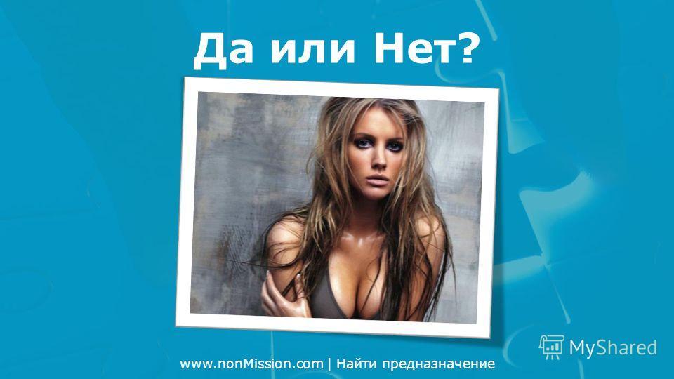 www.nonMission.com | Найти предназначение Да или Нет?
