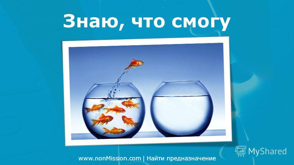 www.nonMission.com | Найти предназначение Знаю, что смогу