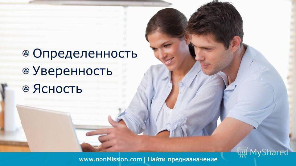 www.nonMission.com | Найти предназначение Определенность Уверенность Ясность