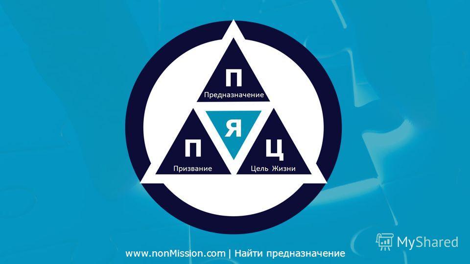 www.nonMission.com | Найти предназначение