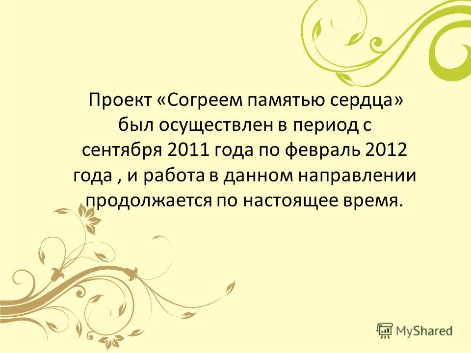 Проект «Согреем памятью сердца» был осуществлен в период с сентября 2011 года по февраль 2012 года, и работа в данном направлении продолжается по настоящее время.