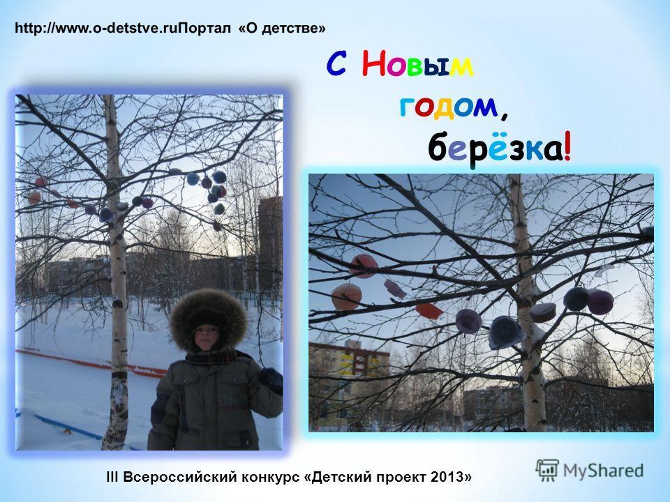 С Новым годом, берёзка! III Всероссийский конкурс «Детский проект 2013»