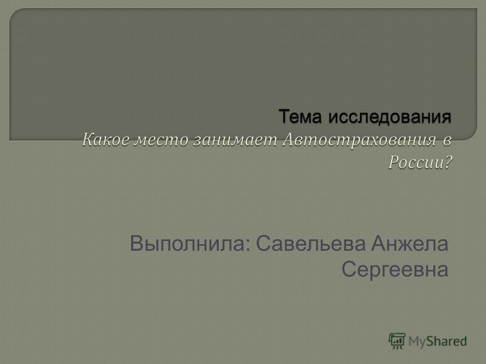 Выполнила: Савельева Анжела Сергеевна