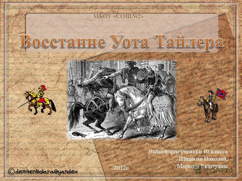 МБОУ « СОШ 2» 2012 г. Выполнили ученики 10 класса Шишкин Николай, Маркова Екатерина