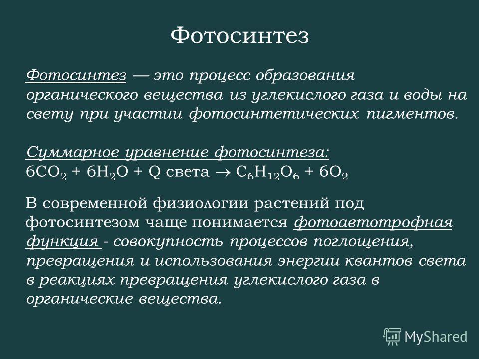 Фотосинтез Фотосинтез это процесс образования органического вещества из углекислого газа и воды на свету при участии фотосинтетических пигментов. Суммарное уравнение фотосинтеза: 6СО 2 + 6Н 2 О + Q света С 6 Н 12 О 6 + 6О 2 В современной физиологии р