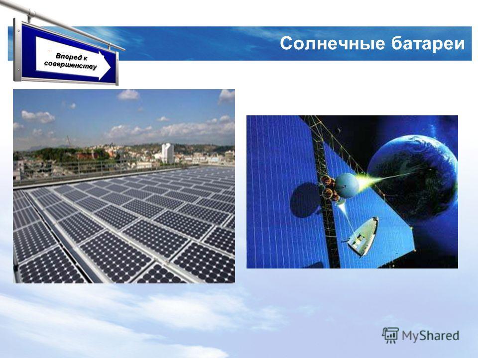 LOGO Вперед к совершенству Солнечные батареи