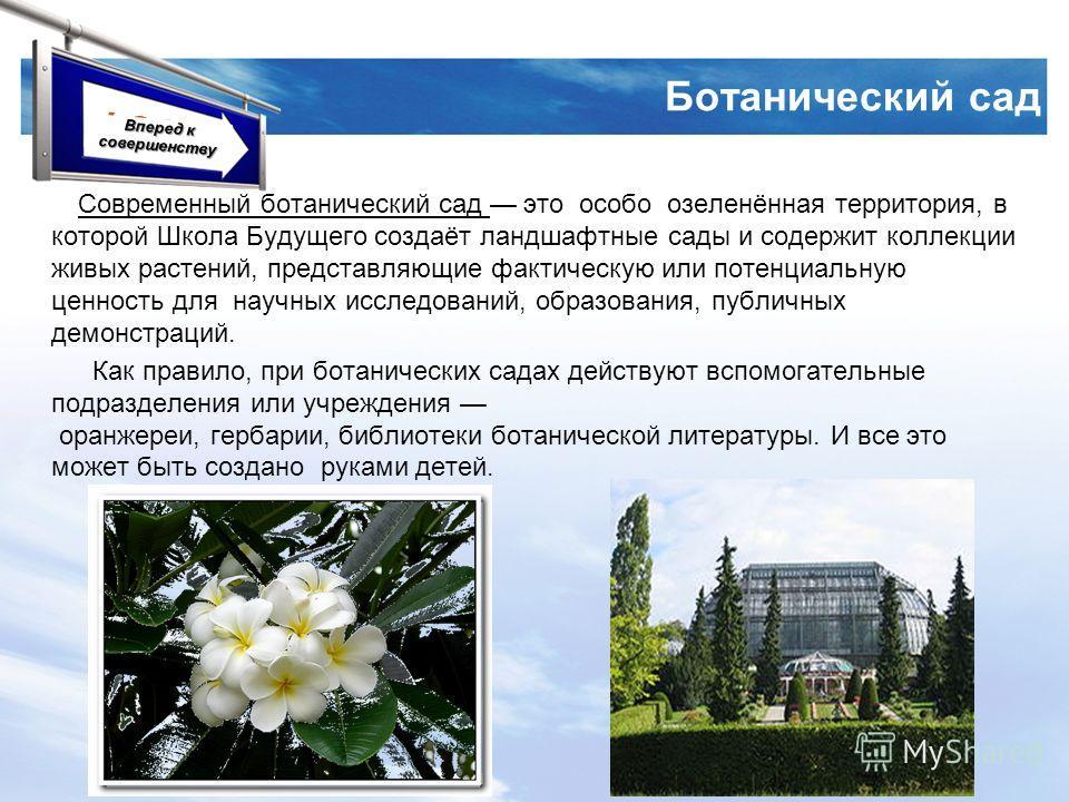 LOGO Вперед к совершенству Ботанический сад Современный ботанический сад это особо озеленённая территория, в которой Школа Будущего создаёт ландшафтные сады и содержит коллекции живых растений, представляющие фактическую или потенциальную ценность дл