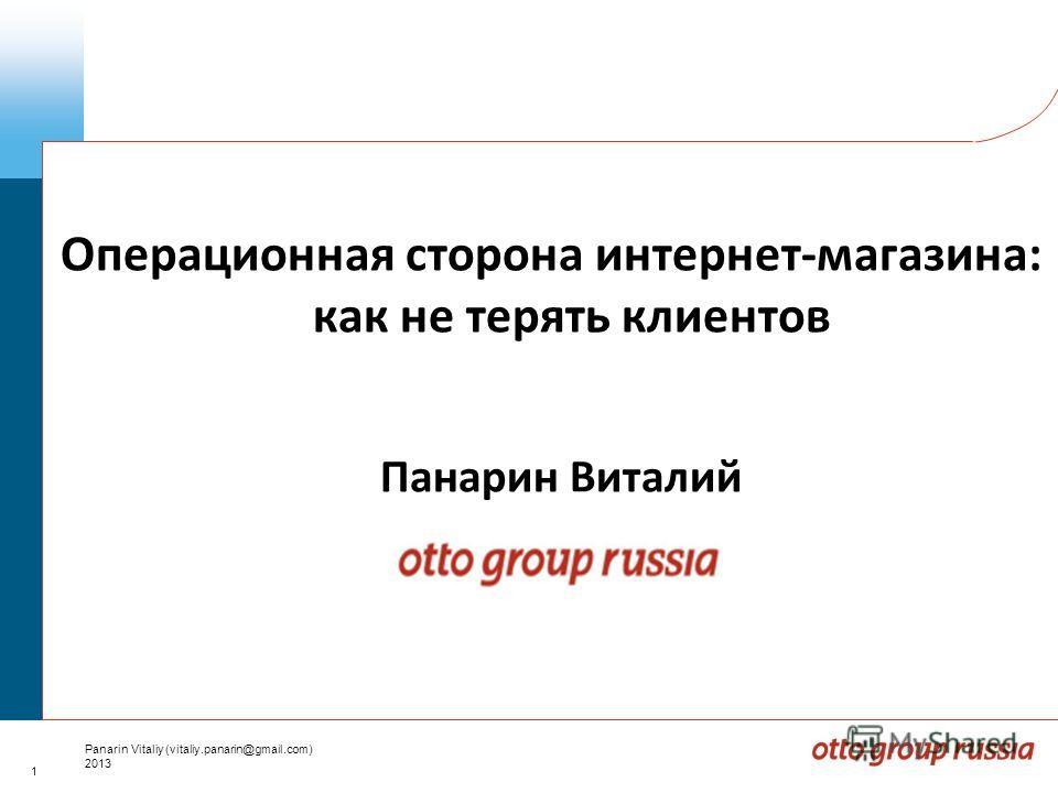 1 Panarin Vitaliy (vitaliy.panarin@gmail.com) 2013 Операционная сторона интернет-магазина: как не терять клиентов Панарин Виталий
