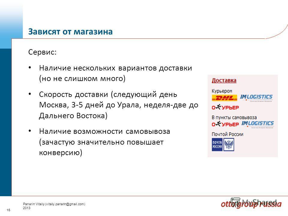 15 Panarin Vitaliy (vitaliy.panarin@gmail.com) 2013 Сервис: Наличие нескольких вариантов доставки (но не слишком много) Скорость доставки (следующий день Москва, 3-5 дней до Урала, неделя-две до Дальнего Востока) Наличие возможности самовывоза (зачас