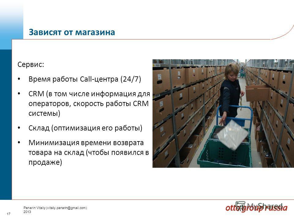 17 Panarin Vitaliy (vitaliy.panarin@gmail.com) 2013 Сервис: Время работы Call-центра (24/7) CRM (в том числе информация для операторов, скорость работы CRM системы) Склад (оптимизация его работы) Минимизация времени возврата товара на склад (чтобы по