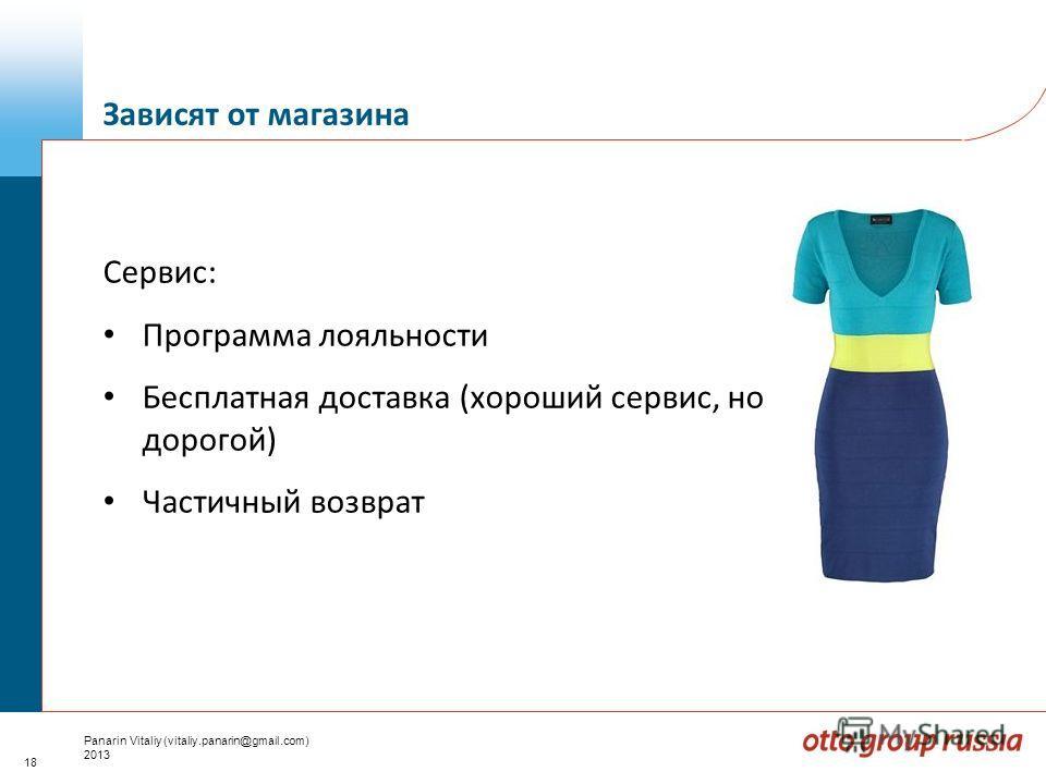18 Panarin Vitaliy (vitaliy.panarin@gmail.com) 2013 Сервис: Программа лояльности Бесплатная доставка (хороший сервис, но дорогой) Частичный возврат Зависят от магазина