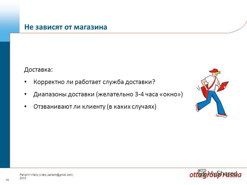 19 Panarin Vitaliy (vitaliy.panarin@gmail.com) 2013 Доставка: Корректно ли работает служба доставки? Диапазоны доставки (желательно 3-4 часа «окно») Отзванивают ли клиенту (в каких случаях) Не зависят от магазина