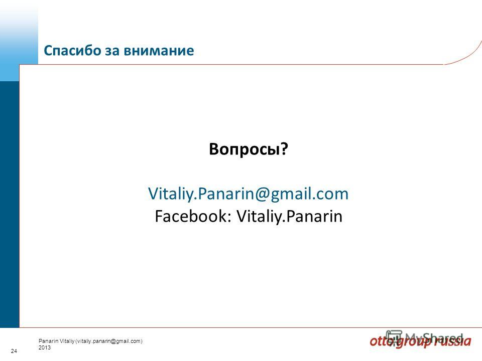 24 Panarin Vitaliy (vitaliy.panarin@gmail.com) 2013 Спасибо за внимание Вопросы? Vitaliy.Panarin@gmail.com Facebook: Vitaliy.Panarin