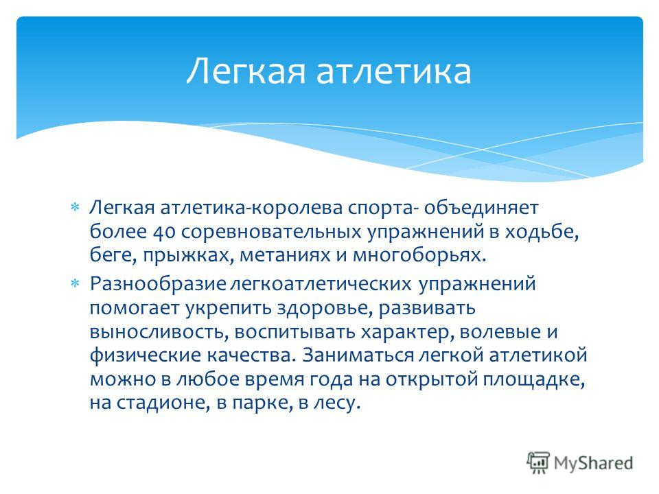 Презентация на тему Виды спорта Презентация к уроку по теме  2 Легкая
