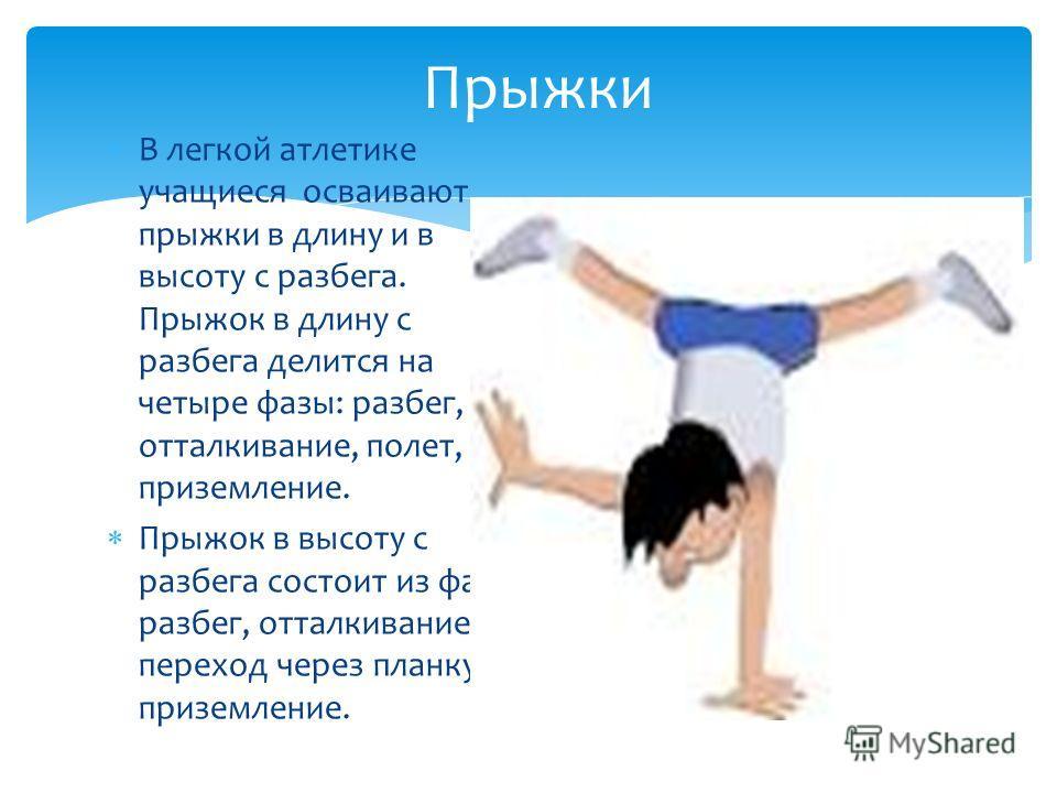 Презентация на тему Виды спорта Презентация к уроку по теме  4 Прыжки