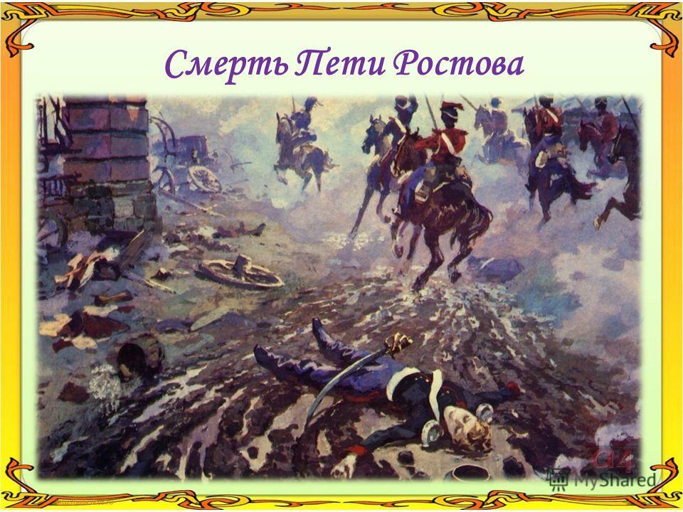 Смерть Пети Ростова