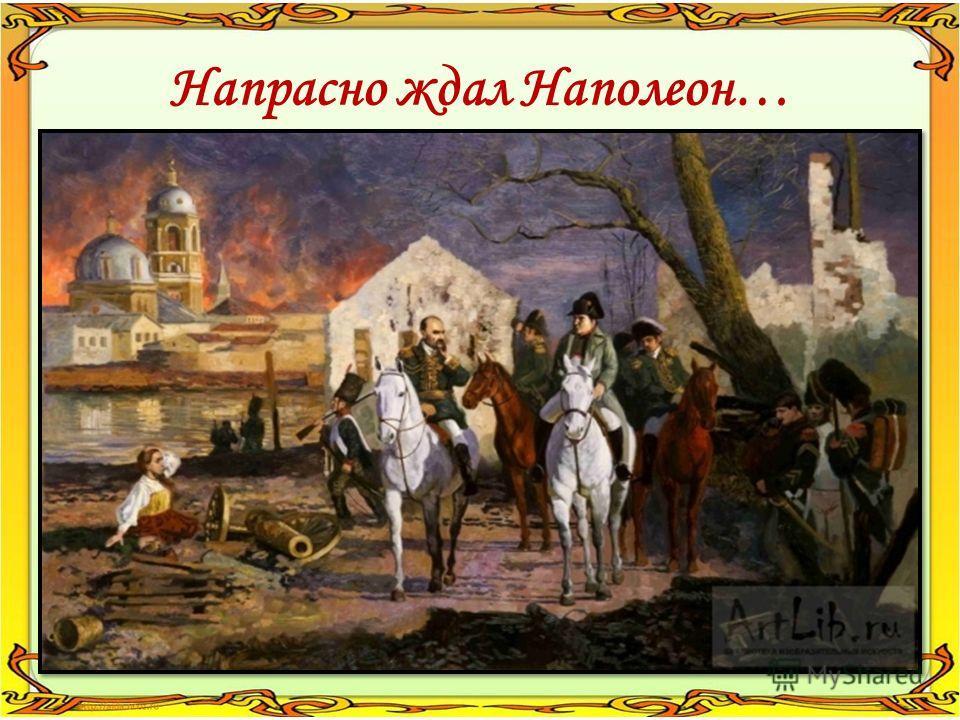 Напрасно ждал Наполеон…